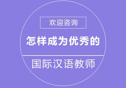 怎樣成為優秀的國際漢語教師