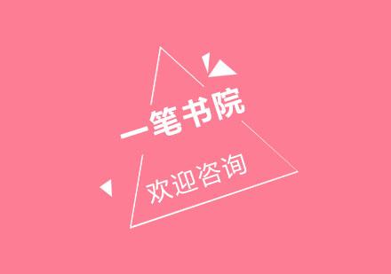 北京才藝培訓-成人書法培訓班