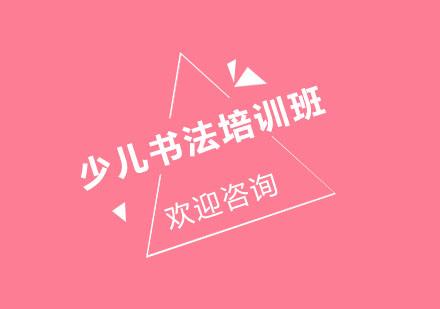 北京才藝培訓-少兒書法培訓班