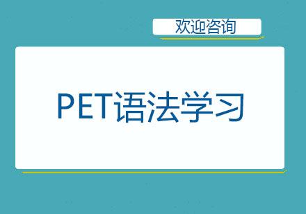 PET語法學習