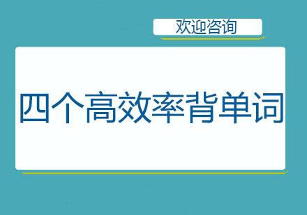 北京學校新聞-四個高效率背單詞的方法