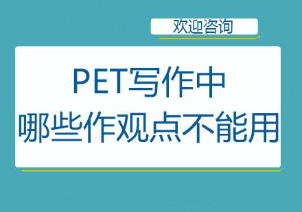 北京學校新聞-PET寫作中哪些作觀點不能用