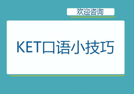 北京學校新聞-KET口語小技巧