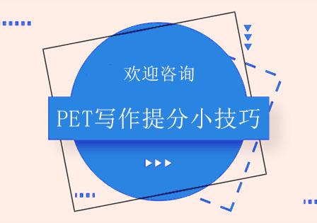 北京學校新聞-PET寫作提分小技巧