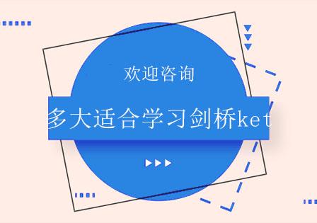 北京學校新聞-幾年級學生適合學習劍橋ket