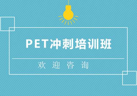 北京英語培訓-PET沖刺培訓班