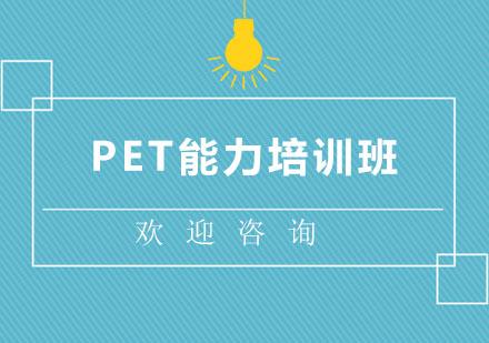 北京PET能力培訓班
