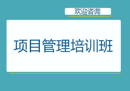 北京項目管理培訓班