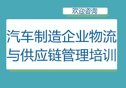北京汽車制造企業物流與供應鏈管理培訓班