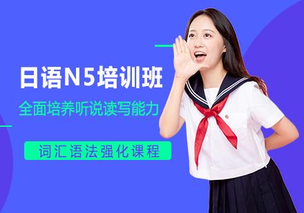 福州日語培訓-日語N5培訓班