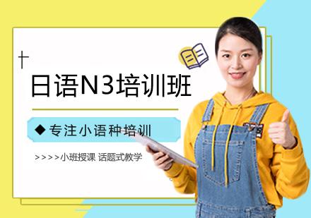 福州日語培訓-日語N3培訓班