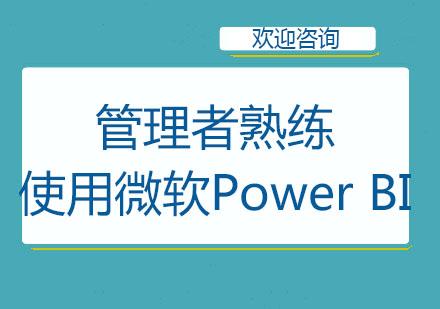 北京管理者熟練使用微軟PowerBI培訓班