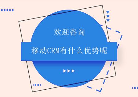 北京學校新聞-移動CRM有什么優勢呢