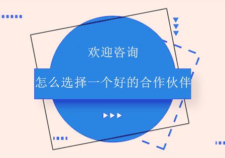 北京學校新聞-怎么選擇一個好的合作伙伴