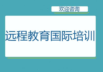 北京遠程教育國際培訓課程