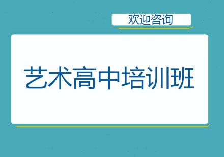 北京藝術高中培訓班