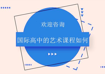 北京學校新聞-國際高中的藝術課程如何
