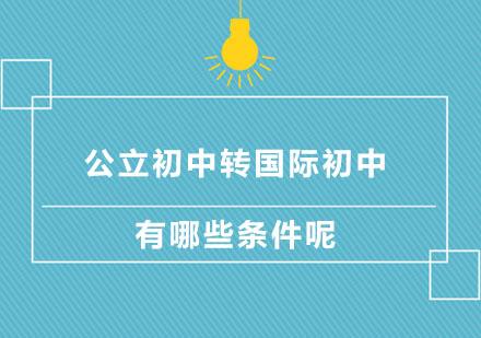 北京學校新聞-公立初中轉國際初中有哪些條件呢