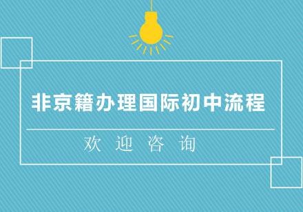 北京學校新聞-非京籍辦理國際初中流程