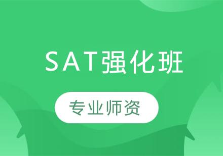 青島語言留學培訓-SAT強化班