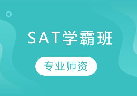 青島語言留學培訓-SAT學霸班