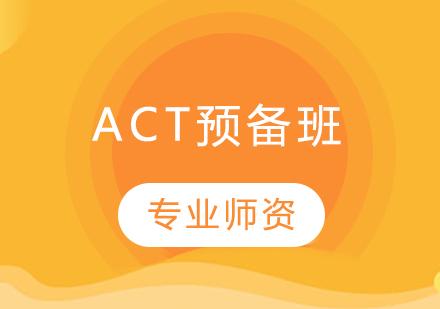 青島語言留學培訓-ACT預備班