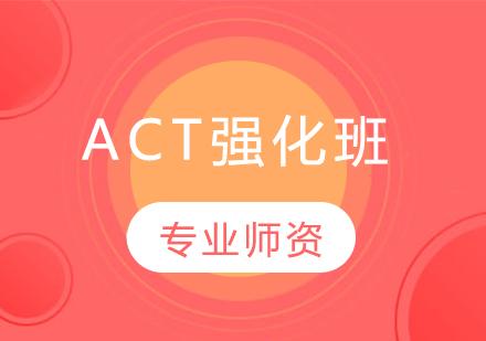 青島語言留學培訓-ACT強化班