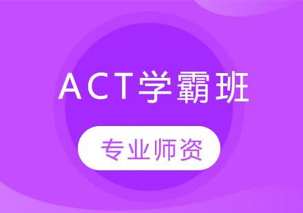 青島語言留學培訓-ACT學霸班