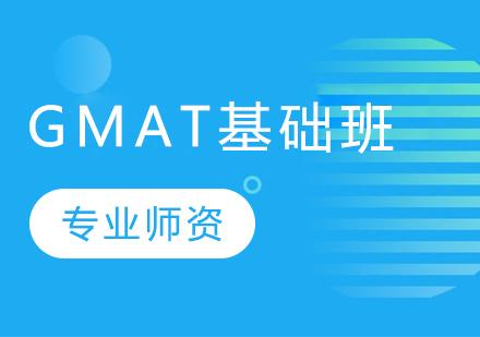 青島語言留學培訓-GMAT基礎班