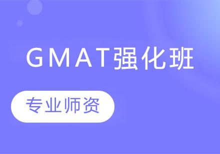 青島語言留學培訓-GMAT強化班