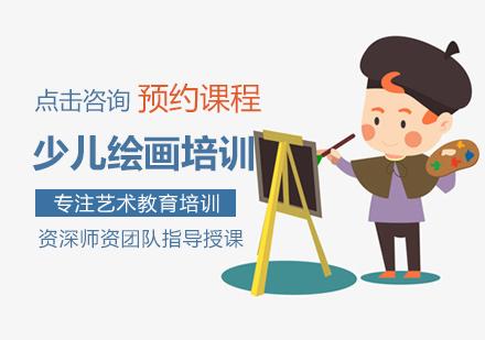 福州美術培訓-少兒繪畫培訓