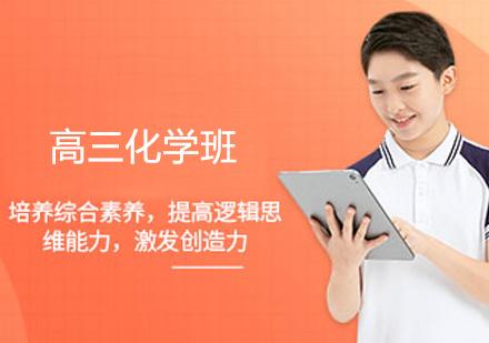 濟南中小學輔導培訓-高三化學班