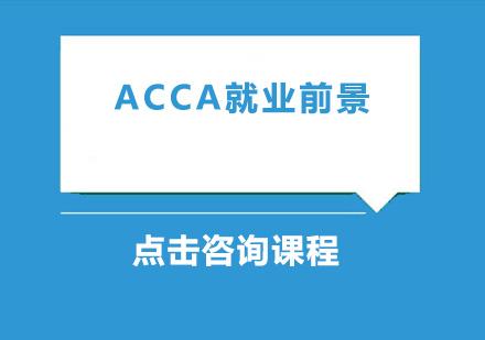 ACCA就業前景怎么樣?