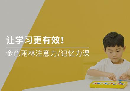 福州記憶力培訓-少兒注意力記憶力訓練
