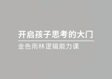 福州拓展訓練培訓-少兒邏輯能力訓練