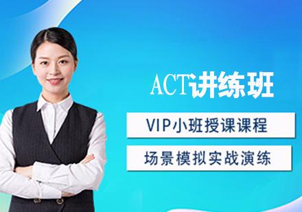 濟南新東方教育_ACT講練班