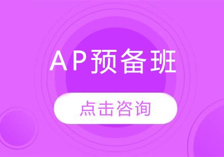 濟南新東方教育_AP預備班