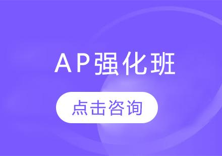 濟南新東方教育_AP強化班