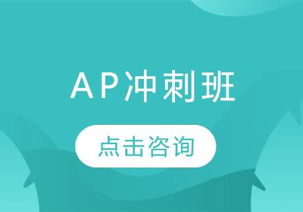 濟南新東方教育_AP沖刺班