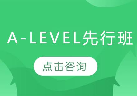 濟南新東方教育_A-LEVEL先行班
