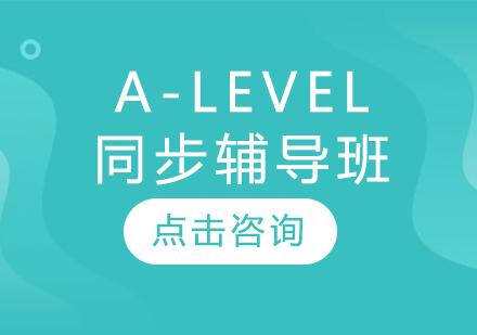 濟南新東方教育_A-LEVEL同步輔導班