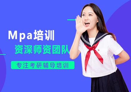 福州MPA培訓-Mpa培訓