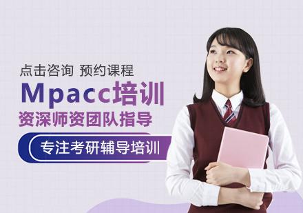 福州MPAcc培訓-Mpacc培訓