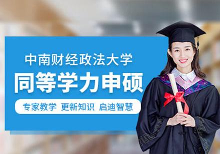 福州自考學歷培訓-中南財經政法大學同等學力申碩研修班