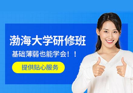 福州自考學歷培訓-渤海大學同等學力申碩研修班