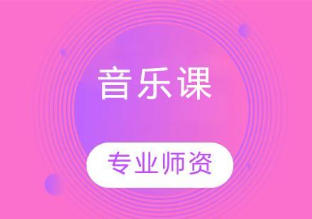 青島中小學輔導培訓-音樂課