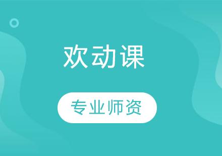 青島中小學輔導培訓-歡動課