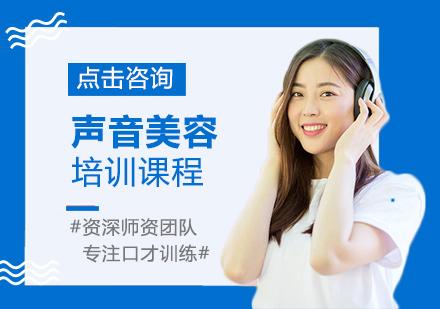 福州口才培訓-聲音*課程