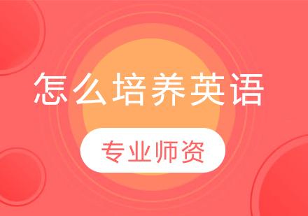 青島學校新聞-怎么培養英語