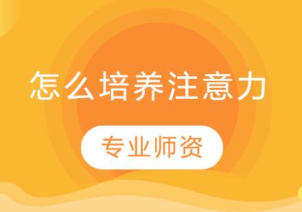 青島學校新聞-怎么培養注意力